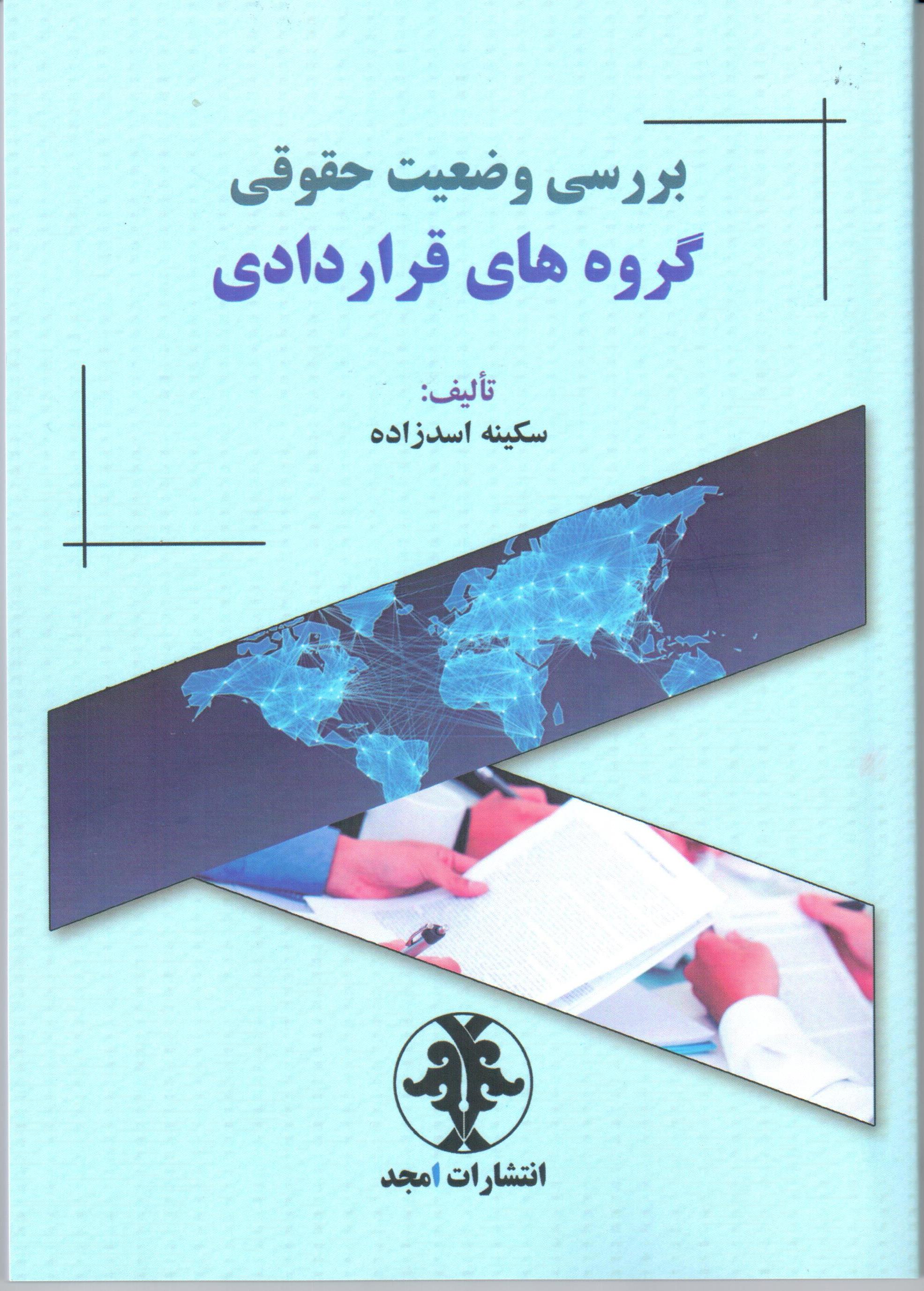 بررسی وضعیت حقوقی گروه های قراردادی- سکینه اسد زاده - روی جلد
