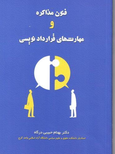 فنون مذاکره و مهارتهای قراردادنویسی - دکتر بهنام حبیبی درگاه - روی جلد