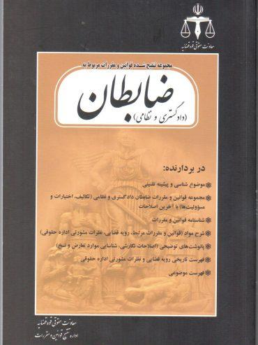مجموعه تنقیح شده قوانین و مقررات مربوط به ضابطان دادگستری و نظامی - معاونت حقوقی قوه قضاییه - روی جلد