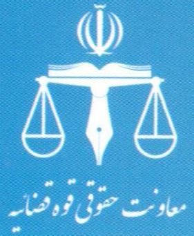 انتشارات معاونت حقوقیقوه قضاییه