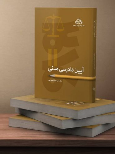 آیین دادرسی مدنی 20=70 انتشارات طنین عدالت دکتر حمید رضا رادوین مهر