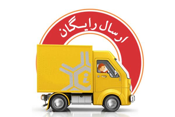 ارسال پستی رایگان به تمام نقاط ایران در تهران پیک با دریافت هزینه فروشگاه روبینا مارکت
